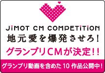 JIMOT CM COMPETITION